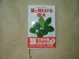 Jyumokuhon1